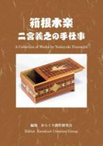 ENGLISH TEXT ONLY 3 at this PRICE Japanese Karakuri 03 HOW TO MAKE O BOOK